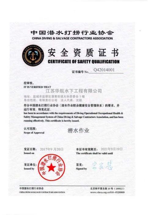 安全资质证书